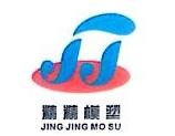 宁海浩顺精精模塑有限公司 最新采购和商业信息