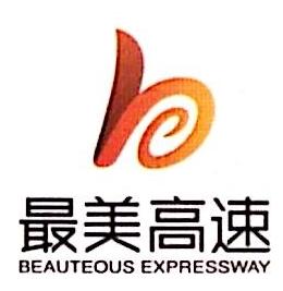 贵州最美高速商贸有限公司