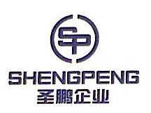 福建省圣鹏科技发展有限公司 最新采购和商业信息