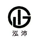 济南泓沛工程配套有限公司