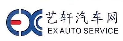 湖南艺轩汽车服务有限公司 最新采购和商业信息