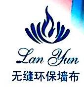 绍兴县蓝韵纺织品有限公司