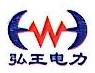 南京弘王电力技术咨询有限公司