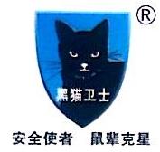 深圳市黑猫卫士电子有限公司
