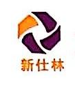 苏州新仕林工业物资有限公司 最新采购和商业信息