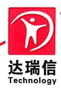 深圳达瑞信科技有限公司 最新采购和商业信息