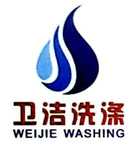 湛江市卫洁洗衣有限公司 最新采购和商业信息