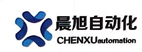 广州市晨旭自动化设备有限公司 最新采购和商业信息