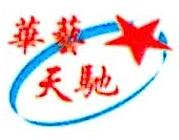 深圳市华艺天驰科技有限公司