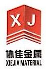 宁波协佳金属制品有限公司 最新采购和商业信息