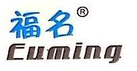 奉化福明节能科技有限公司 最新采购和商业信息