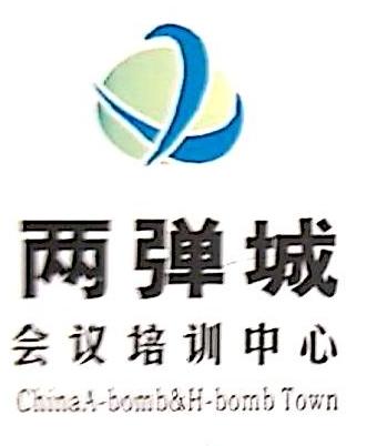 绵阳两弹城旅游开发有限公司 最新采购和商业信息