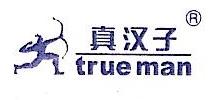 宁波真汉子美容器有限公司 最新采购和商业信息