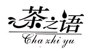 浙江茶之语科技开发有限公司 最新采购和商业信息
