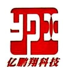 深圳市亿鹏翔科技有限公司 最新采购和商业信息