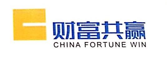 财富共赢(深圳)投资管理有限公司