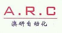 深圳市澳研机械设备有限公司 最新采购和商业信息