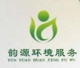 桂林市韵源环境服务有限公司