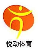 深圳市悦动体育发展有限公司 最新采购和商业信息