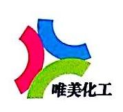 绍兴唯美化工科技有限公司 最新采购和商业信息