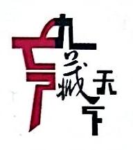 义乌市信责针织有限公司