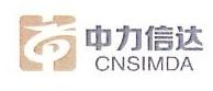 深圳中力信达科技开发有限公司