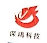 武汉深鸿科技有限公司