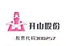 广西开山机电设备有限公司 最新采购和商业信息