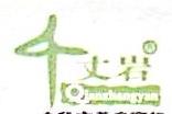 浙江千丈岩农产品开发有限公司 最新采购和商业信息