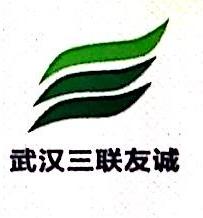 武汉三联友诚商贸有限公司