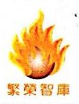 北京繁荣智库文化传媒有限公司 最新采购和商业信息