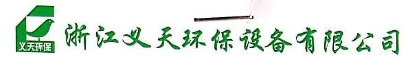 浙江义天环保设备有限公司 最新采购和商业信息