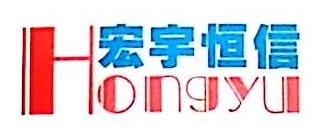 北京宏宇恒信科技有限公司 最新采购和商业信息