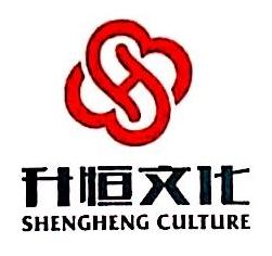 广州升恒文化传播有限公司