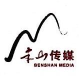 本山传媒有限公司 最新采购和商业信息