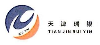 天津瑞银金属材料贸易有限公司 最新采购和商业信息
