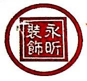 河源市永昕广告装饰有限公司 最新采购和商业信息