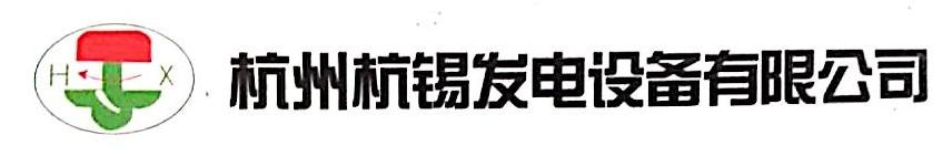 杭州杭锡发电设备有限公司 最新采购和商业信息