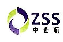 中世顺科技(北京)有限公司 最新采购和商业信息