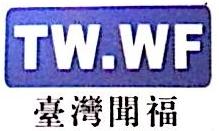 杭州闻福机械有限公司