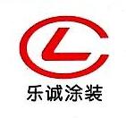 德清县乐诚涂装工程有限公司 最新采购和商业信息