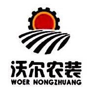 黑龙江沃尔农装科技股份有限公司 最新采购和商业信息