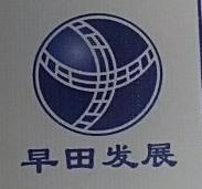 上海早田信息科技发展有限公司 最新采购和商业信息