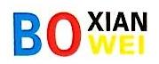 东莞市博现实业有限公司 最新采购和商业信息