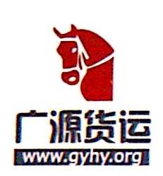 北京广源货物运输有限公司 最新采购和商业信息