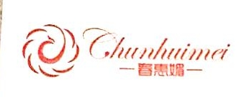 杭州春惠媚化妆品有限公司 最新采购和商业信息