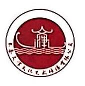 长春文津文化艺术传播有限公司