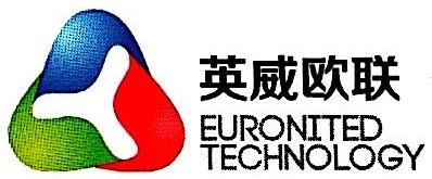 深圳市英威欧联进出口有限公司 最新采购和商业信息