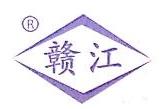 江西樟树市赣江化工有限公司