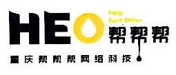 重庆帮帮帮网络科技有限公司
